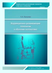 Коррекционно-развивающие технологии(pdf).pdf